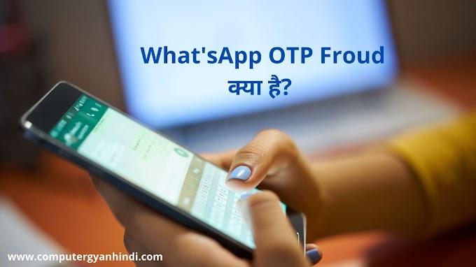 WhatsApp में OTP के कारण हो रही है धोखाधड़ी, जानिए इससे सुरक्षित कैसे रहे ?