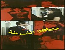 فيلم شياطين الشرطة
