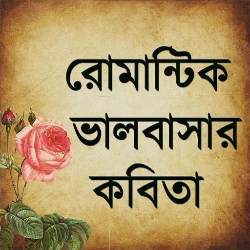 Image result for ভালবাসার কবিতা