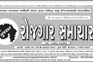 Rojgar Samachar October 18-11-2020,