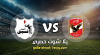 نتيجة مباراة الأهلي وإنبي اليوم 09-08-2020 الدوري المصري