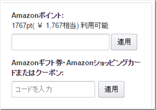 Amazon%252520Code thumb%25255B2%25255D.png - 【GIVEAWAY】「AUKEY USB Type-Cケーブル」が毎日10名様/合計70名に超大量当選!!