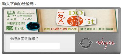 Riyu理由 廣告驗證碼範例