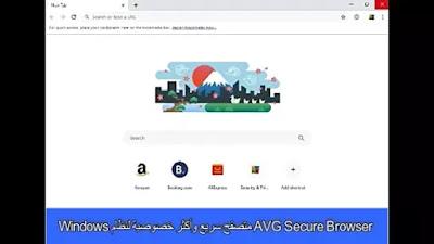 AVG Secure Browser متصفح سريع وأكثر خصوصية لنظام Windows