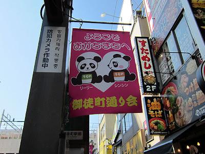 御徒町通り会のパンダのぼり
