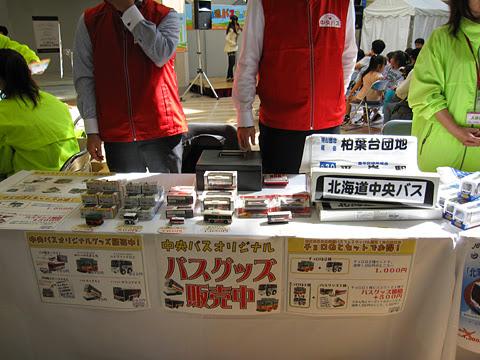 北海道バスフェスティバル2014 屋内 バスグッズ販売ブース (北海道中央バス)