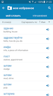 Словарь Мультитран Screenshot