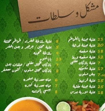 منيو مطعم فارس 2
