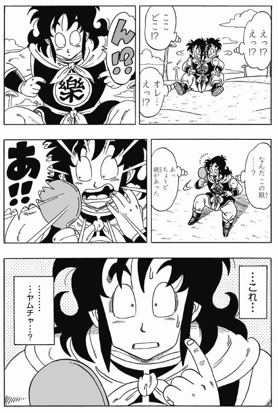 "Yamcha Replace Goku in New ""Dragon Ball"" Spin-Off Manga!"
