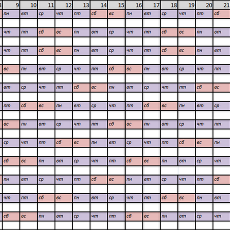 Календарь менструаций 2017
