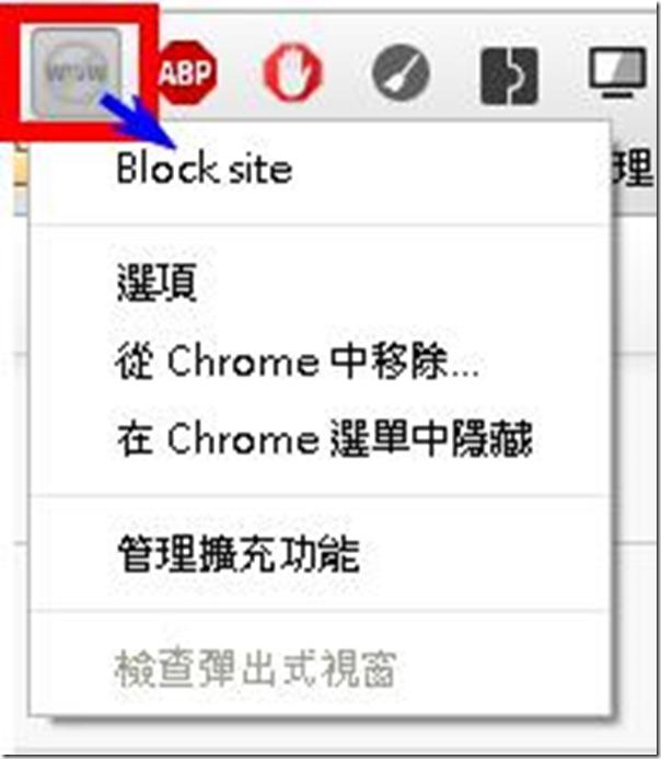 Chrome瀏覽器Block Site教學3-min