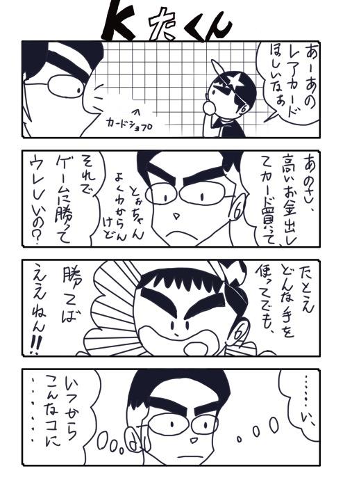 KたくんNo 62