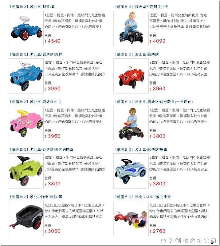 BIG 2016產品型錄