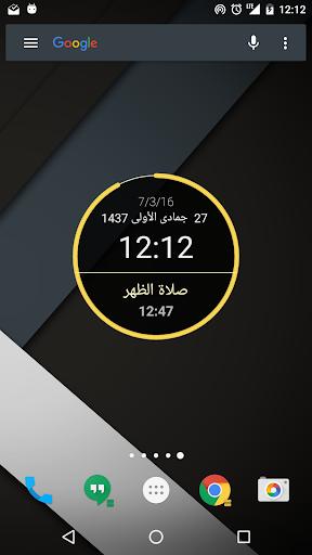 Salaat First (Prayer Times) screenshot 8