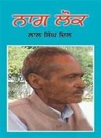 Naag Lok | Lal Singh Dil | ਨਾਗ ਲੋਕ । ਲਾਲ ਸਿੰਘ ਦਿਲ