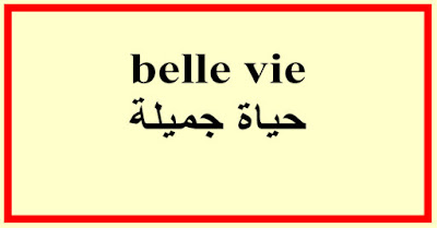 belle vie حياة جميلة