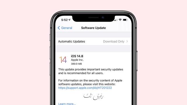تحديث  iOS 14.8 و iPadOS 14.8 للأيفون و أيباد:تحديثات أمنية مهمة