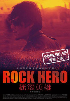 Anh Hùng Nhạc Rock - Rock Hero (2015)