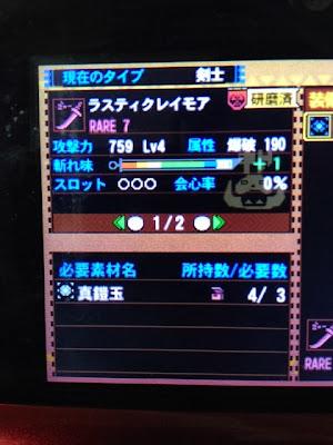 発掘武器:太刀:ラスティクレイモア、攻撃759、爆破、s3、会心0