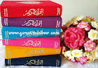 rainbow quran english translation, rainbow quran with english translation, rainbow quran english translate, holy quran in english, quran english translate, the meaning of holy quran