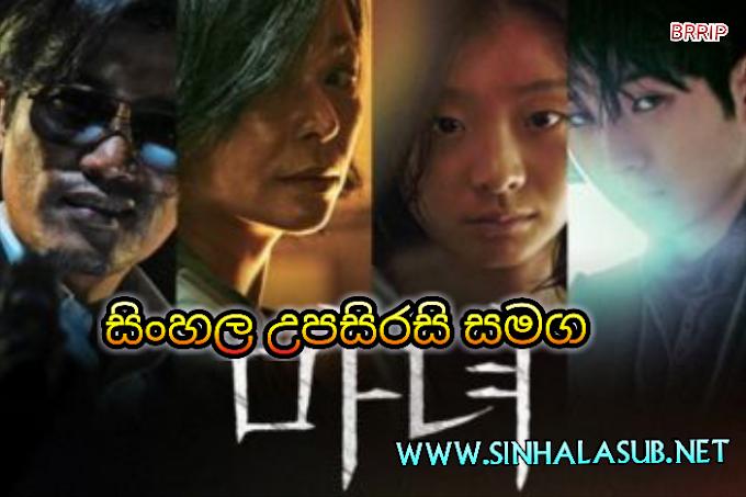 The Witch Part 1 - The Subversion (2018) Sinhala Subtitled | සිංහල උපසිරසි සමග | මායාකාරී