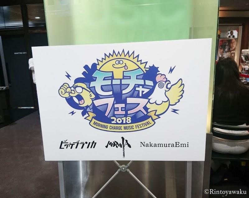 モーチャーフェス@名古屋クラブクアトロ-イベント案内看板
