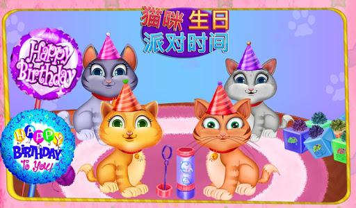 凱蒂生日派對時間