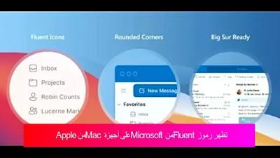 تظهر رموز Fluent من Microsoft على أجهزة Mac من Apple