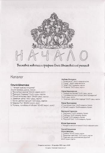 Буклет выставки Начало - 2000 год