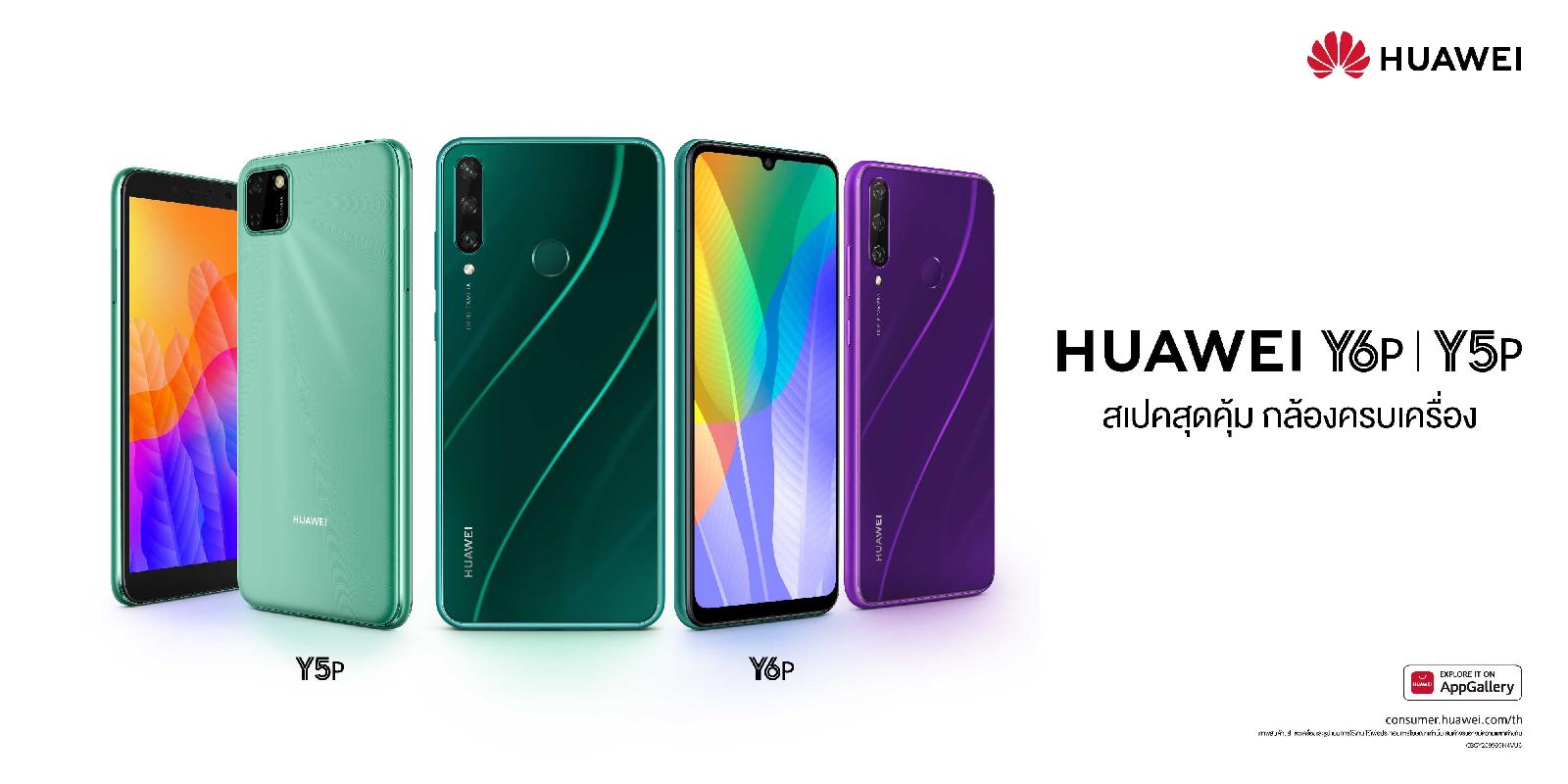 HUAWEI Y6p 4+64GB กล้องเจ๋ง แบตอึดจุใจพร้อม HUAWEI Y5p ราคาสุดเบา ดีไซน์สะดุดตาวางจำหน่ายทั่วประเทศ 29 พ.ค. นี้