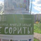 Запрещающий знак не сорить Тут убрали, просьба больше НЕ СОРИТЬ! Блогер против мусора