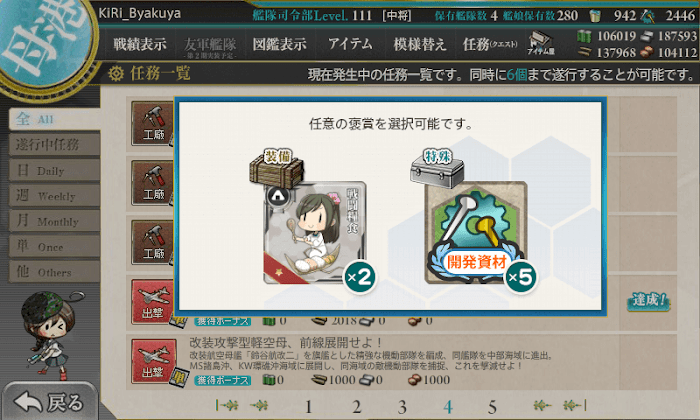 艦これ_謹賀新年!「水雷戦隊」出撃始め!_04.png