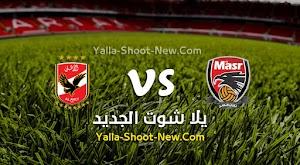 نتيجة مباراة الأهلي ونادي مصر اليوم بتاريخ 23-09-2020 في الدوري المصري