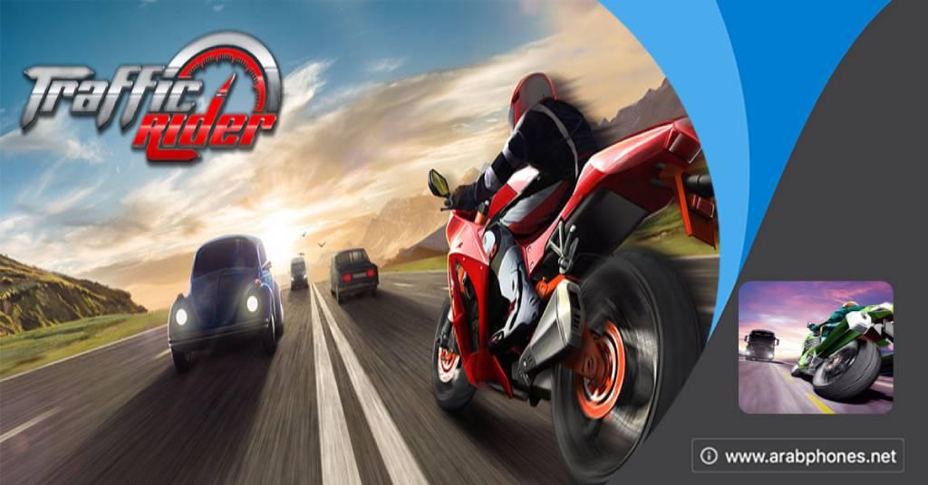 تحميل لعبة Traffic Rider مهكرة آخر إصدار من ميديا فاير