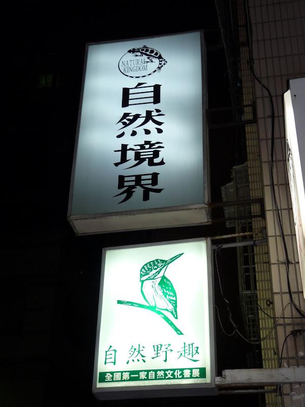 TAIWAN ,pas loin de Taipei Taipingshan, puis Taipei Daan park - P1030979.JPG