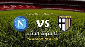 نتيجة مباراة نابولي وبارما اليوم الاربعاء بتاريخ 22-07-2020 في الدوري الايطالي
