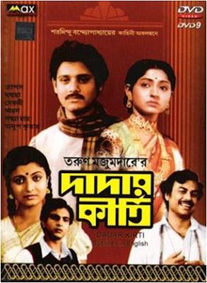 Dadar Kirti (1980) Bengali Romantic Drama Film