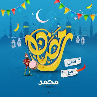 صور رمضان احلى مع محمد
