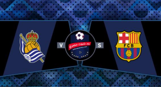 مشاهدة مباراة برشلونة وريال سويسداد