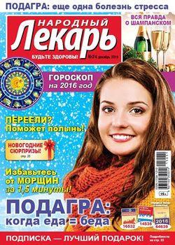 Читать онлайн журнал<br>Народный лекарь №24 2015<br>или скачать журнал бесплатно