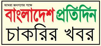 বাংলাদেশ প্রতিদিন পত্রিকা চাকরির খবর ২৮ জানুয়ারি ২০২১ - Bangladesh Pratidin Patrika Job News 26 January 2021