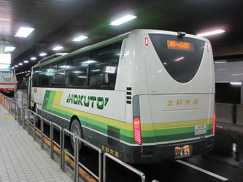 北都交通「高速はこだて号」 函館・609 札幌駅前ターミナル到着 その2