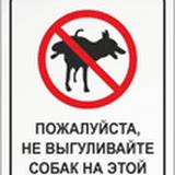 Знак выгул собак запрещен Пожалуйста, не выгуливайте собак на этой площадке