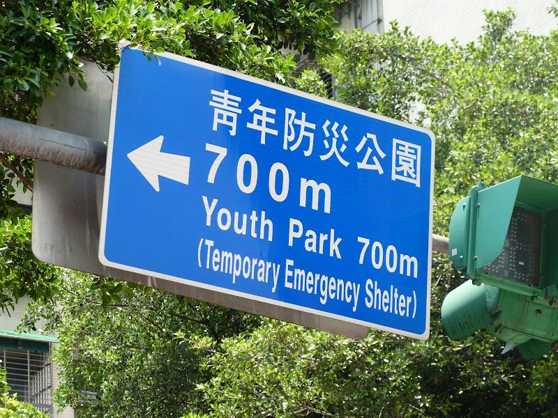 Taipei. Street art à Ximen et Youth park - P1250157.JPG