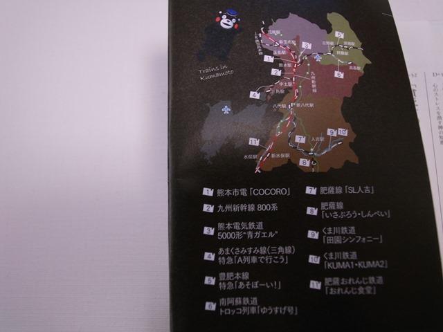 熊本市電ブックカバー熊本鉄道王国