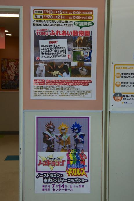 店内のポスター