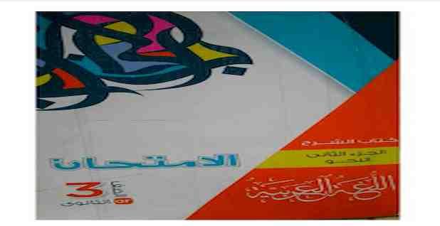 كتاب الامتحان في اللغه العربيه للصف الثالث الثانوي 2021 ملخص الامتحان عربى تالتة ثانوى