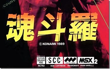 Gryzor MSX2 Box Cover