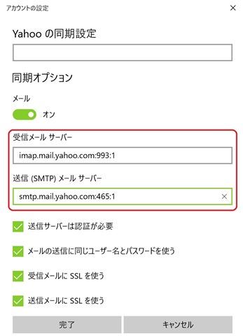 Yahooアカウントの設定 3