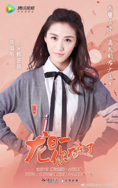 Long Riyi, It's All Over With You / Dragon Day, You're Dead China Web Drama